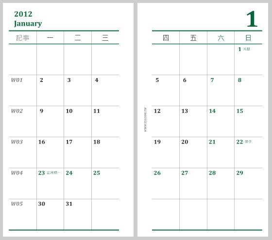 2012 年 12 個月份月曆行事曆免費下載,適用於 Bible ...