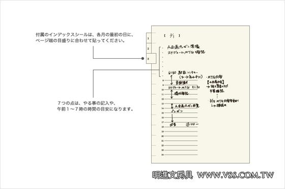 midori-md-diary-2013-one-day-one-page-bunko_04.jpg