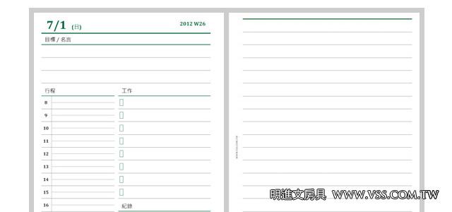 refill-12026da5-a5-size-diary-for-201207_00