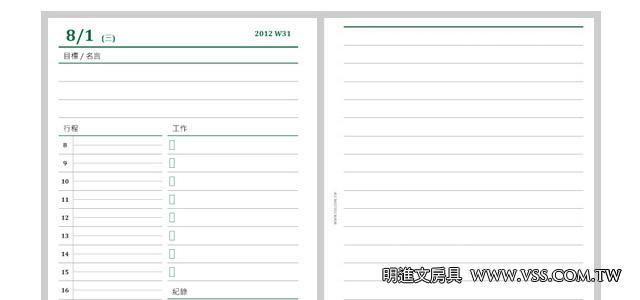 refill-12027da5-a5-size-diary-for-201208_00
