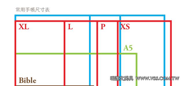 vss-organizer-size-chart_00
