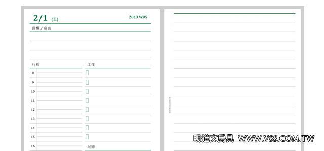 refill-13011da5-2013-feb-daily-schedule-with-memo_00