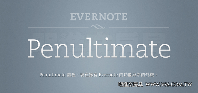 now-it-is-evernote-penultimate-and-is-free_00