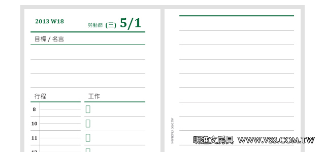 refill-13016dbb-2013-may-daily-schedule-with-memo_00