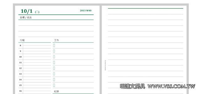 refill-13027da5-2013-oct-daily-schedule-with-memo_00