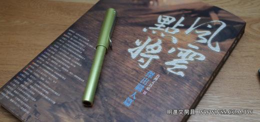 taiwan-stationery-history-iii_00